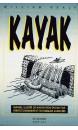 Kayak : manuel illustré de navigation en eau vive, perfectionnement et techniques avancées